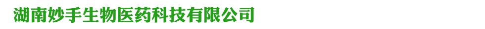 湖南妙手生物医药科技有限公司