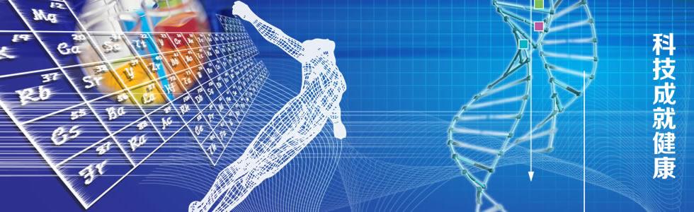 科技成就健康
